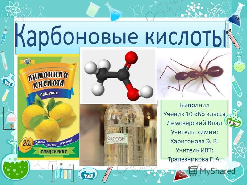 Выполнил Ученик 10 «Б» класса Лемозерский Влад Учитель химии: Харитонова Э. В. Учитель ИВТ: Трапезникова Г. А.