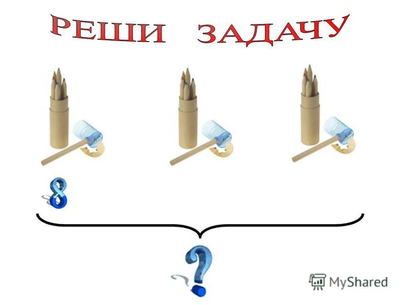 Сколько будет, если взять 3 раза по 4? Сколько будет: 6 троек? Сколько раз по 5 входит в число 10? 3 умножить на 4.