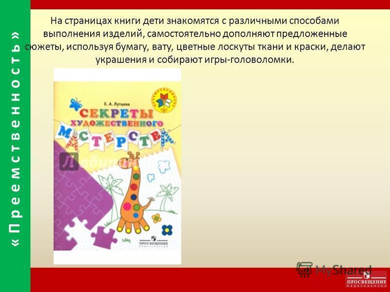 «Преемственность» На страницах книги дети знакомятся с различными способами выполнения изделий, самостоятельно дополняют предложенные сюжеты, используя бумагу, вату, цветные лоскуты ткани и краски, делают украшения и собирают игры-головоломки.