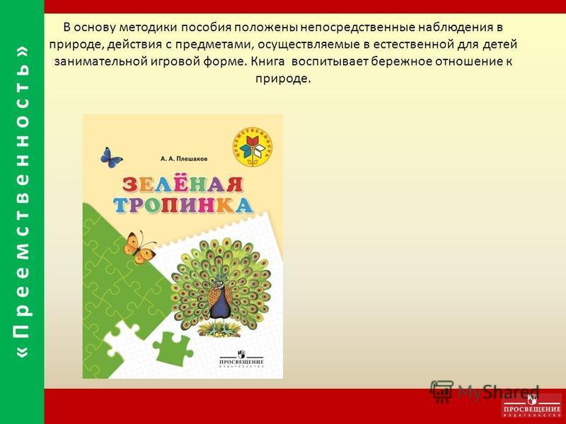«Преемственность» В основу методики пособия положены непосредственные наблюдения в природе, действия с предметами, осуществляемые в естественной для детей занимательной игровой форме. Книга воспитывает бережное отношение к природе.