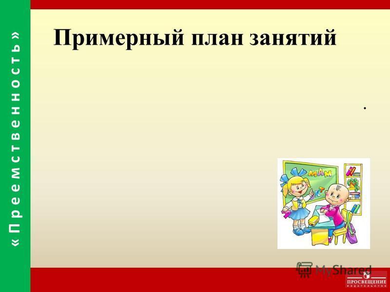 «Преемственность» Примерный план занятий.