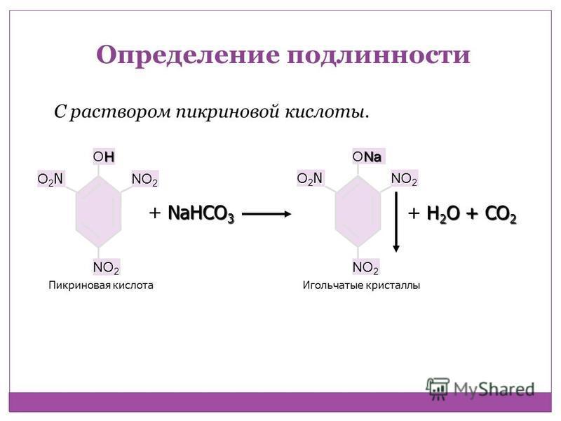 С раствором пикриновой кислоты. + NaHCO 3 OHOHOHOH NO 2 O2NO2NO2NO2N ONa NO 2 O2NO2NO2NO2N + H 2 O + CO 2 Игольчатые кристаллы Пикриновая кислота Определение подлинности