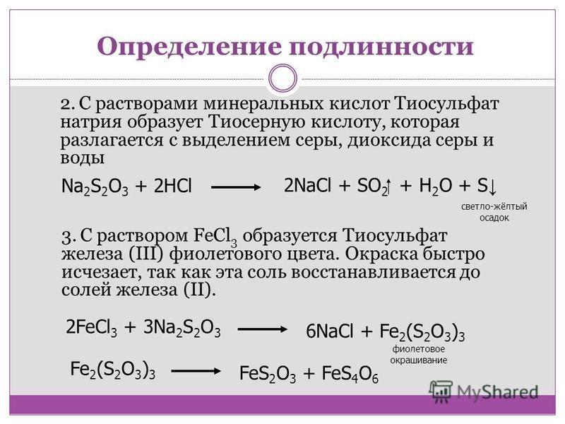 Na 2 S 2 O 3 + 2HCl 2NaCl + SO 2 + H 2 O + S 2. С растворами минеральных кислот Тиосульфат натрия образует Тиосерную кислоту, которая разлагается с выделением серы, диоксида серы и воды светло-жёлтый осадок 3. С раствором FeCl 3 образуется Тиосульфат
