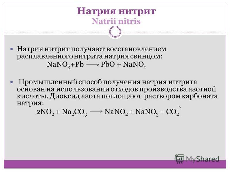 Натрия нитрит получают восстановлением расплавленного нитрита натрия свинцом: NaNO 3 +Pb PbO + NaNO 2 Промышленный способ получения натрия нитрита основан на использовании отходов производства азотной кислоты. Диоксид азота поглощают раствором карбон