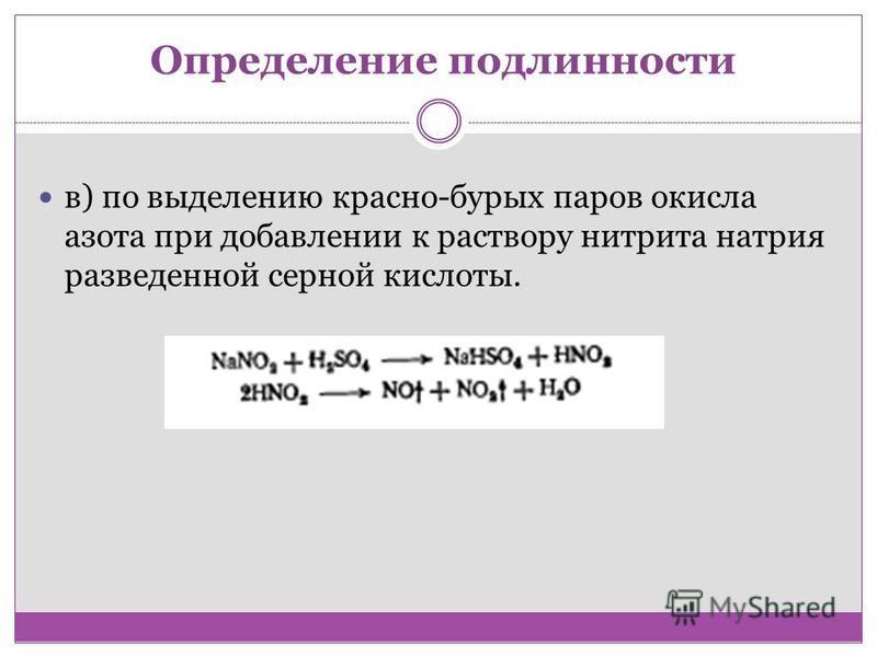 в) по выделению красно-бурых паров окисла азота при добавлении к раствору нитрита натрия разведенной серной кислоты. Определение подлинности