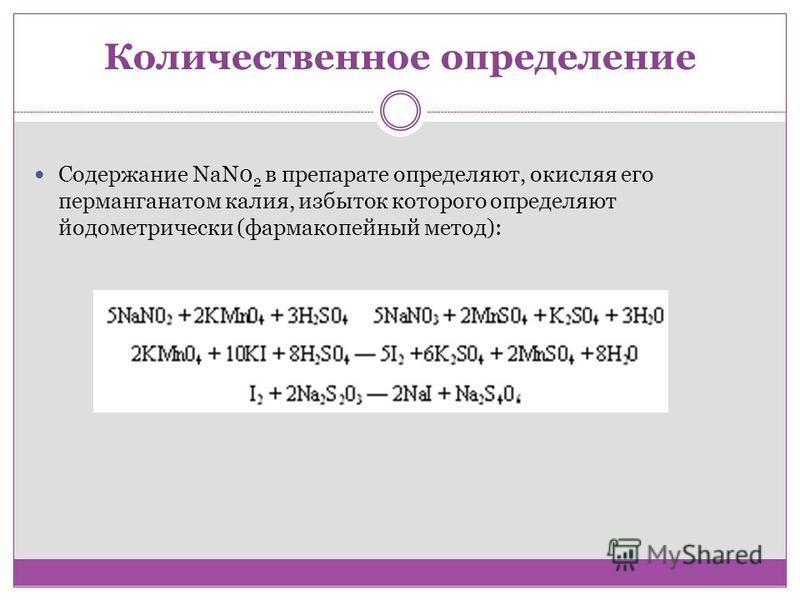 Содержание NaN0 2 в препарате определяют, окисляя его перманганатом калия, избыток которого определяют йодометрический (фармакопейный метод): Количественное определение