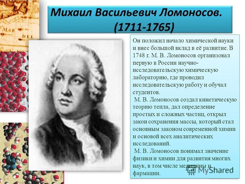 ProPowerPoint.Ru Дмитрий Иванович Менделеев. (1834-1907) Автор фундаментальных исследований по химии, физике, метрологии, метеорологии, экономике, основополагающих трудов по воздухоплаванию, сельскому хозяйству, химической технологии, исследовал явле