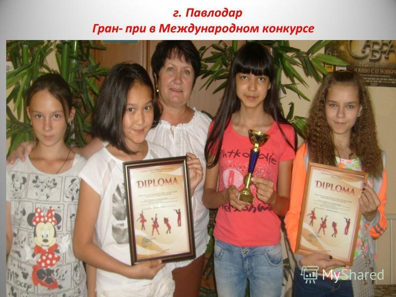г. Павлодар Гран- при в Международном конкурсе