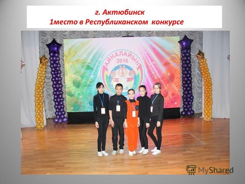 г. Актюбинск 1 место в Республиканском конкурсе