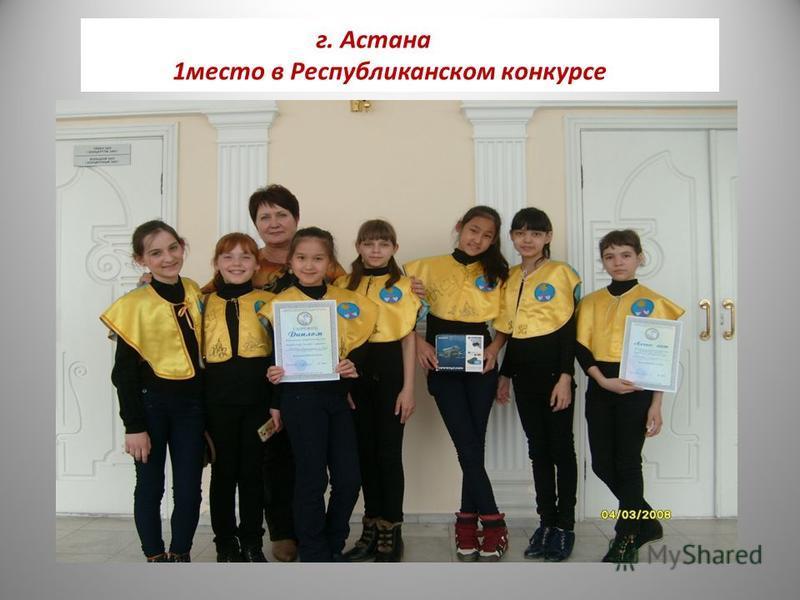 г. Астана 1 место в Республиканском конкурсе