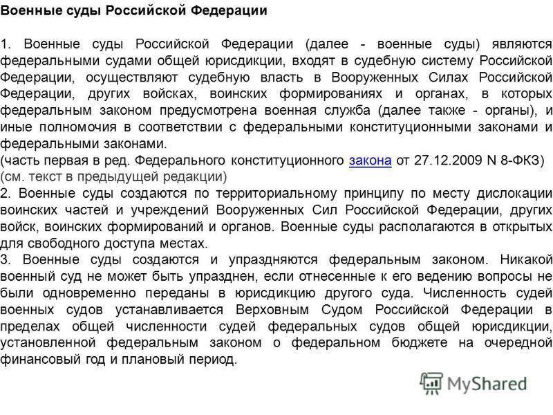 Военные суды Российской Федерации 1. Военные суды Российской Федерации (далее - военные суды) являются федеральными судами общей юрисдикции, входят в судебную систему Российской Федерации, осуществляют судебную власть в Вооруженных Силах Российской Ф