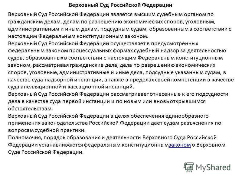 Верховный Суд Российской Федерации Верховный Суд Российской Федерации является высшим судебным органом по гражданским делам, делам по разрешению экономических споров, уголовным, административным и иным делам, подсудным судам, образованным в соответст