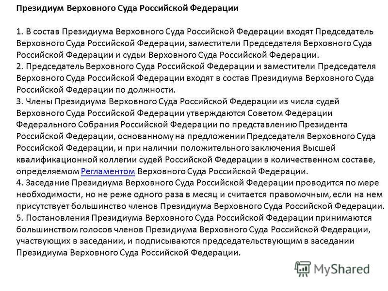Президиум Верховного Суда Российской Федерации 1. В состав Президиума Верховного Суда Российской Федерации входят Председатель Верховного Суда Российской Федерации, заместители Председателя Верховного Суда Российской Федерации и судьи Верховного Суда