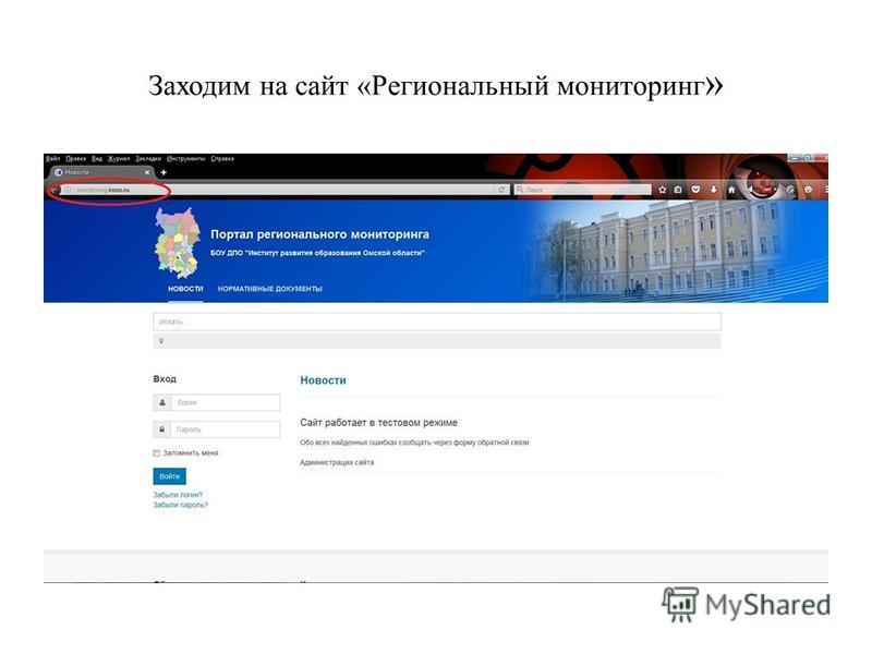 Заходим на сайт «Региональный мониторинг »