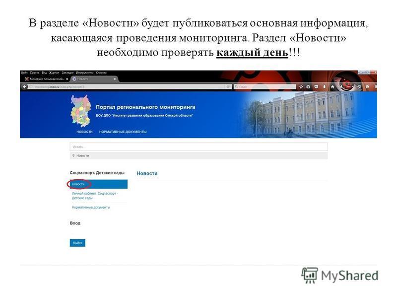 В разделе «Новости» будет публиковаться основная информация, касающаяся проведения мониторинга. Раздел «Новости» необходимо проверять каждый день!!!