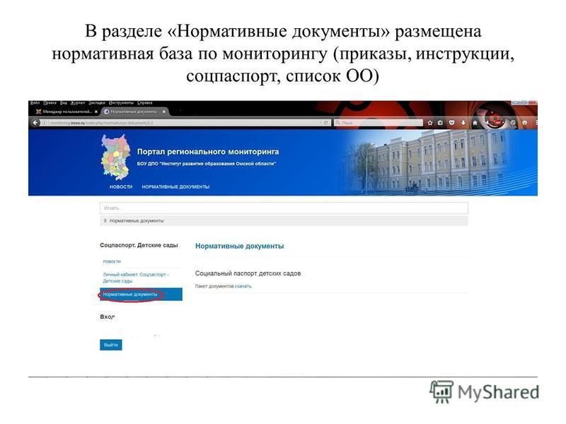 В разделе «Нормативные документы» размещена нормативная база по мониторингу (приказы, инструкции, соцпаспорт, список ОО)