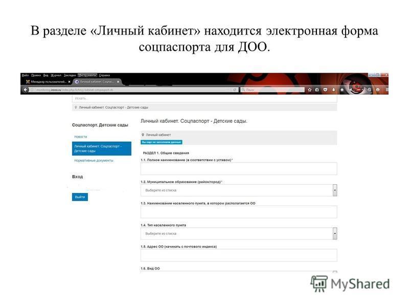 В разделе «Личный кабинет» находится электронная форма соцпаспорта для ДОО.