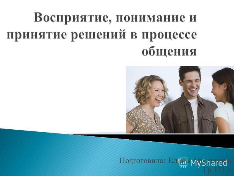 Подготовила: Елена Арсланова Гр.151-з