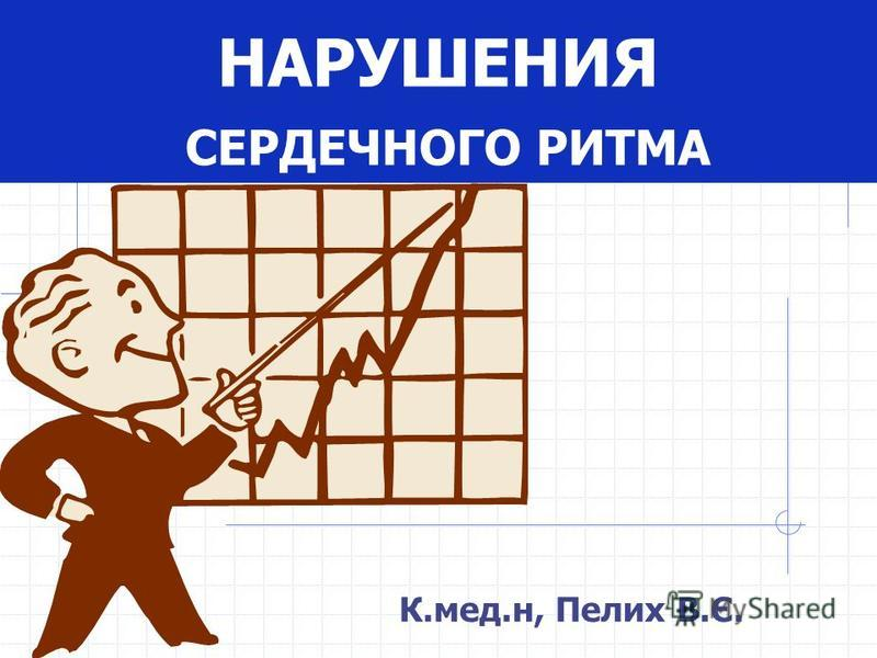 НАРУШЕНИЯ СЕРДЕЧНОГО РИТМА К.мед.н, Пелих В.Є.