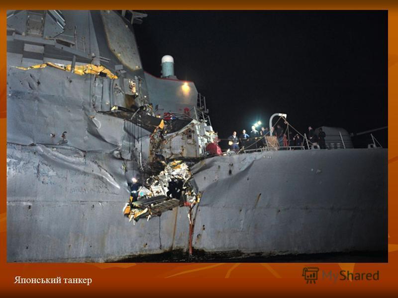 Японський танкер
