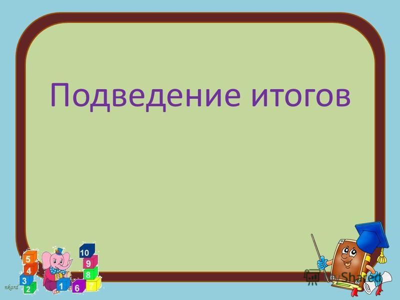 nkard Подведение итогов