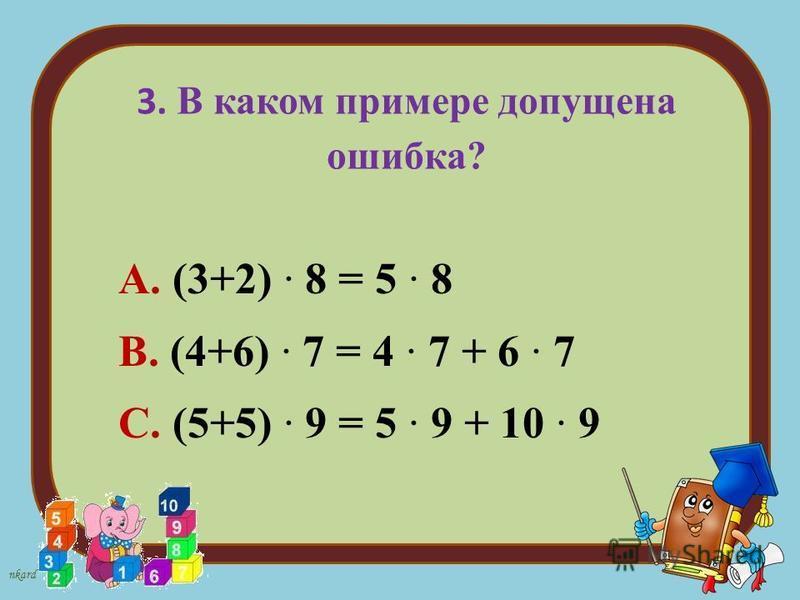 nkard 3. В каком примере допущена ошибка? А. (3+2) 8 = 5 8 В. (4+6) 7 = 4 7 + 6 7 С. (5+5) 9 = 5 9 + 10 9