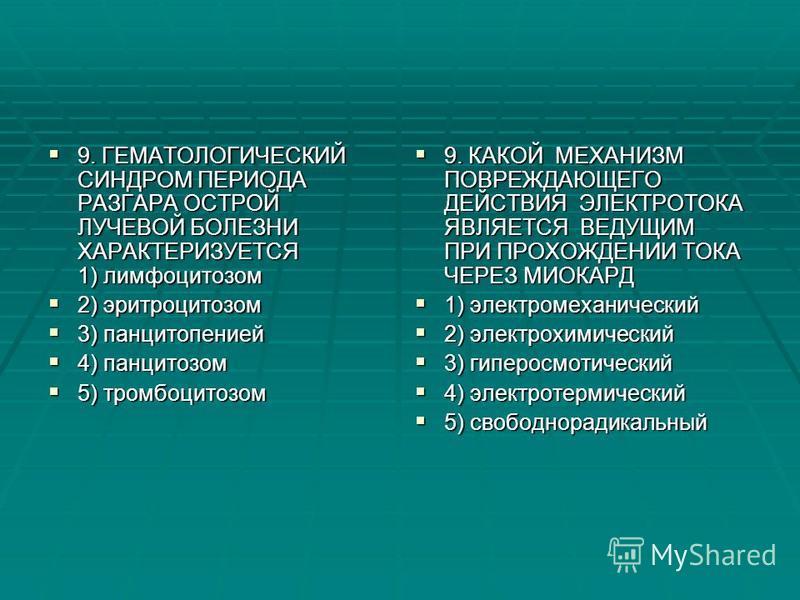 9. ГЕМАТОЛОГИЧЕСКИЙ СИНДРОМ ПЕРИОДА РАЗГАРА ОСТРОЙ ЛУЧЕВОЙ БОЛЕЗНИ ХАРАКТЕРИЗУЕТСЯ 1) лимфоцитозом 9. ГЕМАТОЛОГИЧЕСКИЙ СИНДРОМ ПЕРИОДА РАЗГАРА ОСТРОЙ ЛУЧЕВОЙ БОЛЕЗНИ ХАРАКТЕРИЗУЕТСЯ 1) лимфоцитозом 2) эритроцитозом 2) эритроцитозом 3) панцитопенией 3