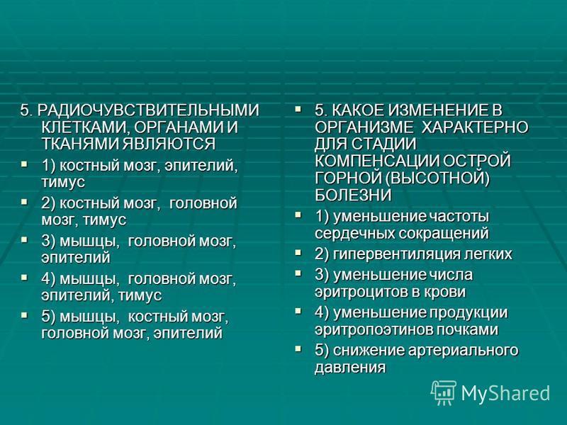 5. РАДИОЧУВСТВИТЕЛЬНЫМИ КЛЕТКАМИ, ОРГАНАМИ И ТКАНЯМИ ЯВЛЯЮТСЯ 1) костный мозг, эпителий, тимус 1) костный мозг, эпителий, тимус 2) костный мозг, головной мозг, тимус 2) костный мозг, головной мозг, тимус 3) мышцы, головной мозг, эпителий 3) мышцы, го