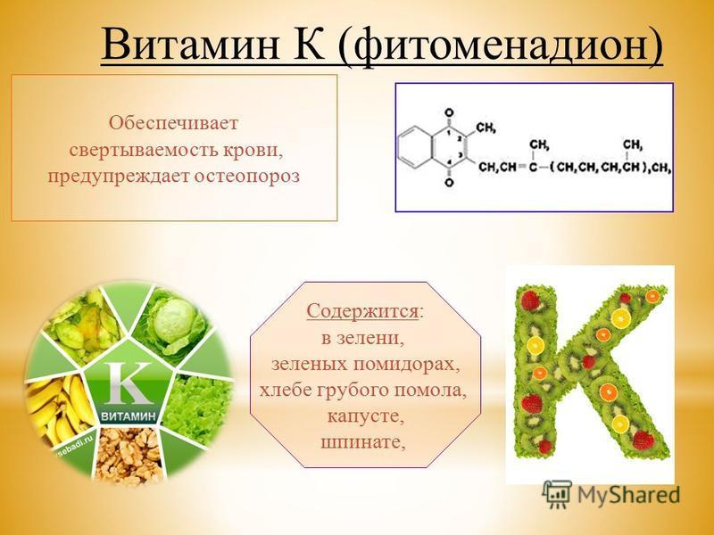 Обеспечивает свертываемость крови, предупреждает остеопороз Содержится: в зелени, зеленых помидорах, хлебе грубого помола, капусте, шпинате, Витамин К (фитоменадион)
