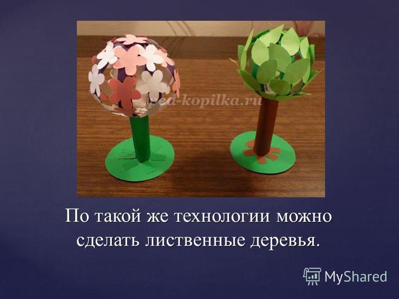По такой же технологии можно сделать лиственные деревья.