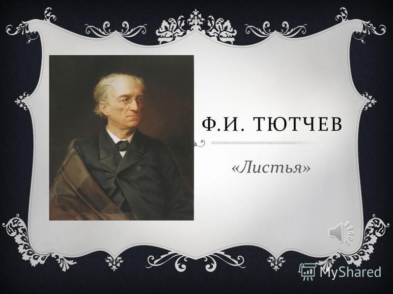 Ф. И. ТЮТЧЕВ « Листья »