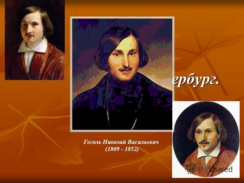 Гоголь и Петербург. Гоголь и Петербург. Гоголь Николай Васильевич (1809 - 1852)