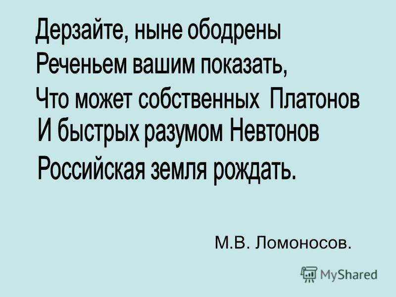 М.В. Ломоносов.