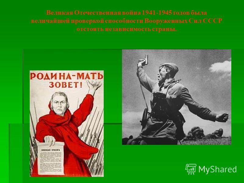 Великая Отечественная война 1941-1945 годов была величайшей проверкой способности Вооруженных Сил СССР отстоять независимость страны.