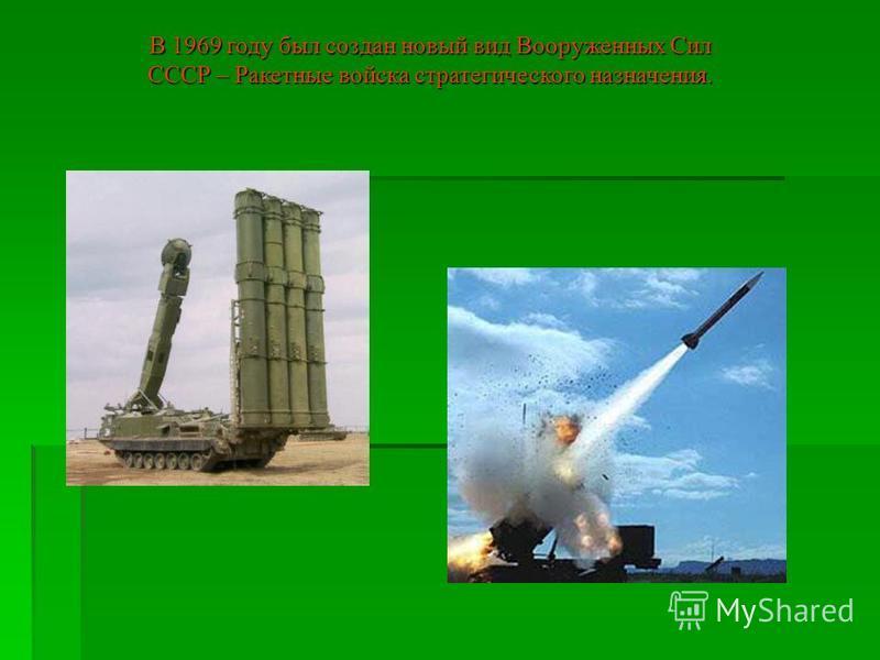 В 1969 году был создан новый вид Вооруженных Сил СССР – Ракетные войска стратегического назначения.