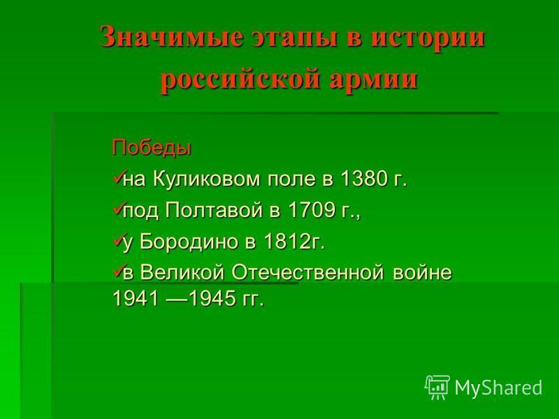 Значимые этапы в истории российской армии Значимые этапы в истории российской армии Победы на Куликовом поле в 1380 г. на Куликовом поле в 1380 г. под Полтавой в 1709 г., под Полтавой в 1709 г., у Бородино в 1812 г. у Бородино в 1812 г. в Великой Оте