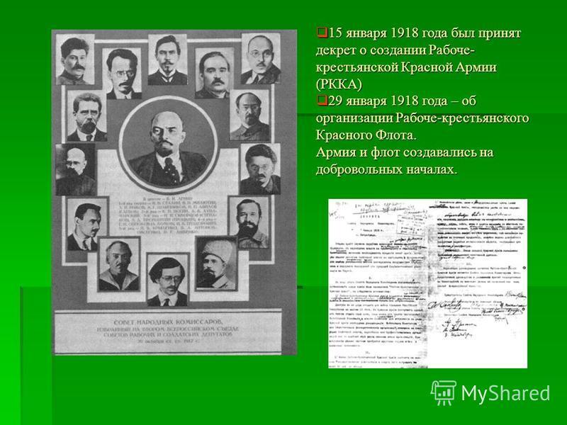 15 января 1918 года был принят декрет о создании Рабоче- крестьянской Красной Армии (РККА) 15 января 1918 года был принят декрет о создании Рабоче- крестьянской Красной Армии (РККА) 29 января 1918 года – об организации Рабоче-крестьянского Красного Ф