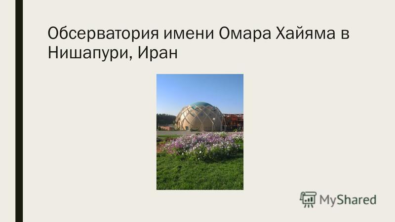 Обсерватория имени Омара Хайяма в Нишапури, Иран