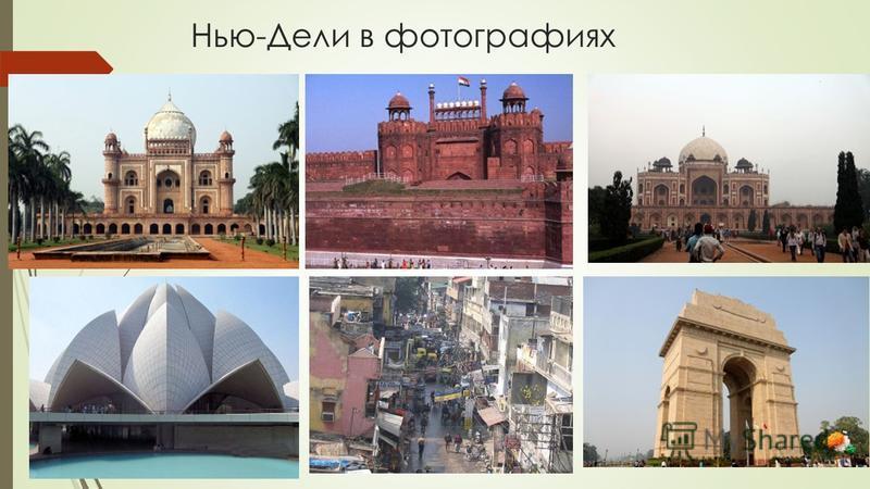 Нью-Дели в фотографиях