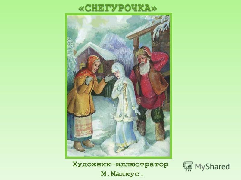 Художник-иллюстратор М.Малкус.«СНЕГУРОЧКА»