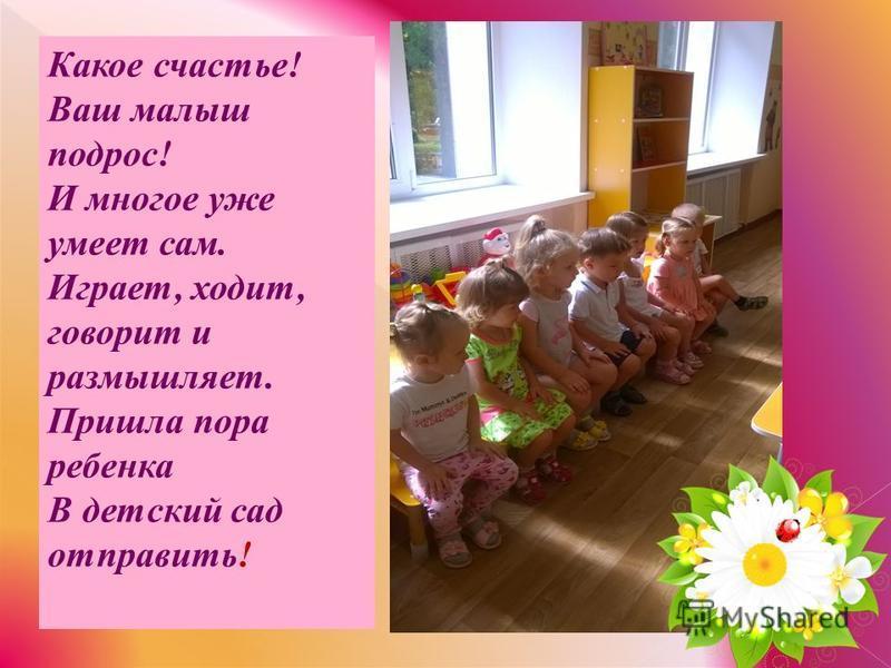 Какое счастье! Ваш малыш подрос! И многое уже умеет сам. Играет, ходит, говорит и размышляет. Пришла пора ребенка В детский сад отправить!