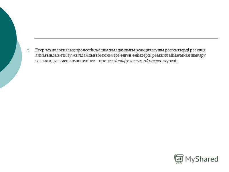Егер технологиялық процестің жалпы жылдамдығы реакциялаушы реагенттерді реакция аймағында жеткізу жылдамдығымен немесе өнген өнімдерді реакция аймағынан шығару жылдамдығымен лимиттелінсе – процесс диффузиялық аймақта жүреді.