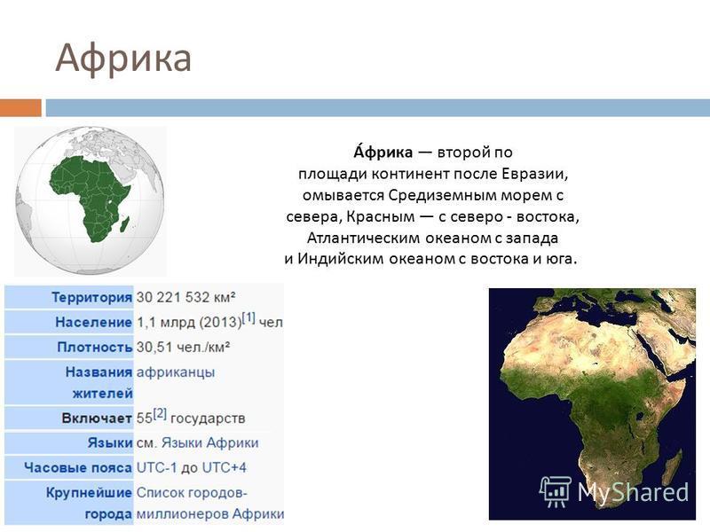 Африка Африка второй по площади континент после Евразии, омывается Средиземным морем с севера, Красным с северо - востока, Атлантическим океаном с запада и Индийским океаном с востока и юга.