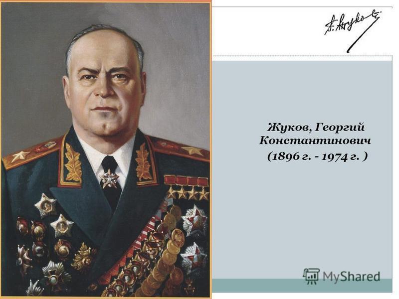 Жуков, Георгий Константинович (1896 г. - 1974 г. )