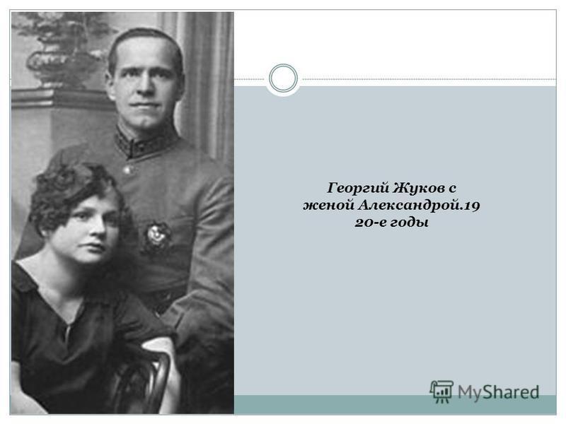 Георгий Жуков с женой Александрой.19 20-е годы