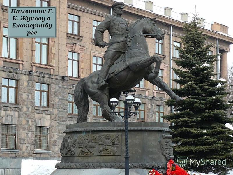 Памятник Г. К. Жукову в Екатеринбу рге