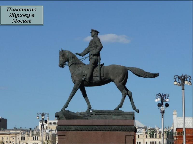 Памятник Жукову в Москве