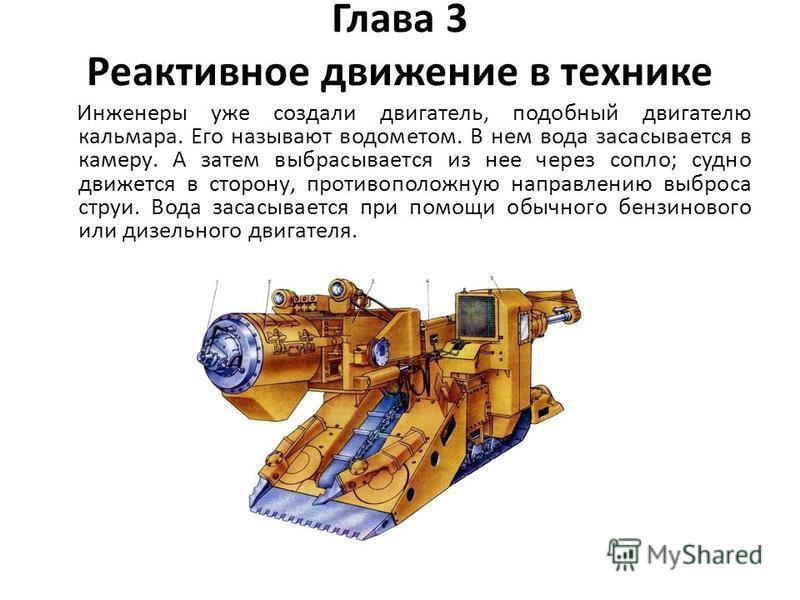 Глава 3 Реактивное движение в технике Инженеры уже создали двигатель, подобный двигателю кальмара. Его называют водометом. В нем вода засасывается в камеру. А затем выбрасывается из нее через сопло; судно движется в сторону, противоположную направлен