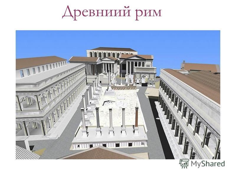 Древниий рим