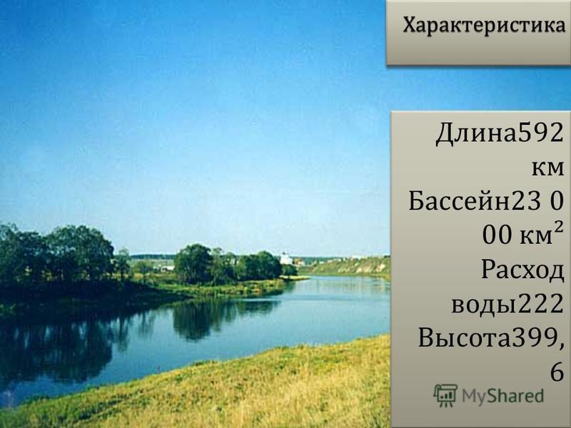 Длина 592 км Бассейн 23 0 00 км ² Расход воды 222 Высота 399, 6 Длина 592 км Бассейн 23 0 00 км ² Расход воды 222 Высота 399, 6